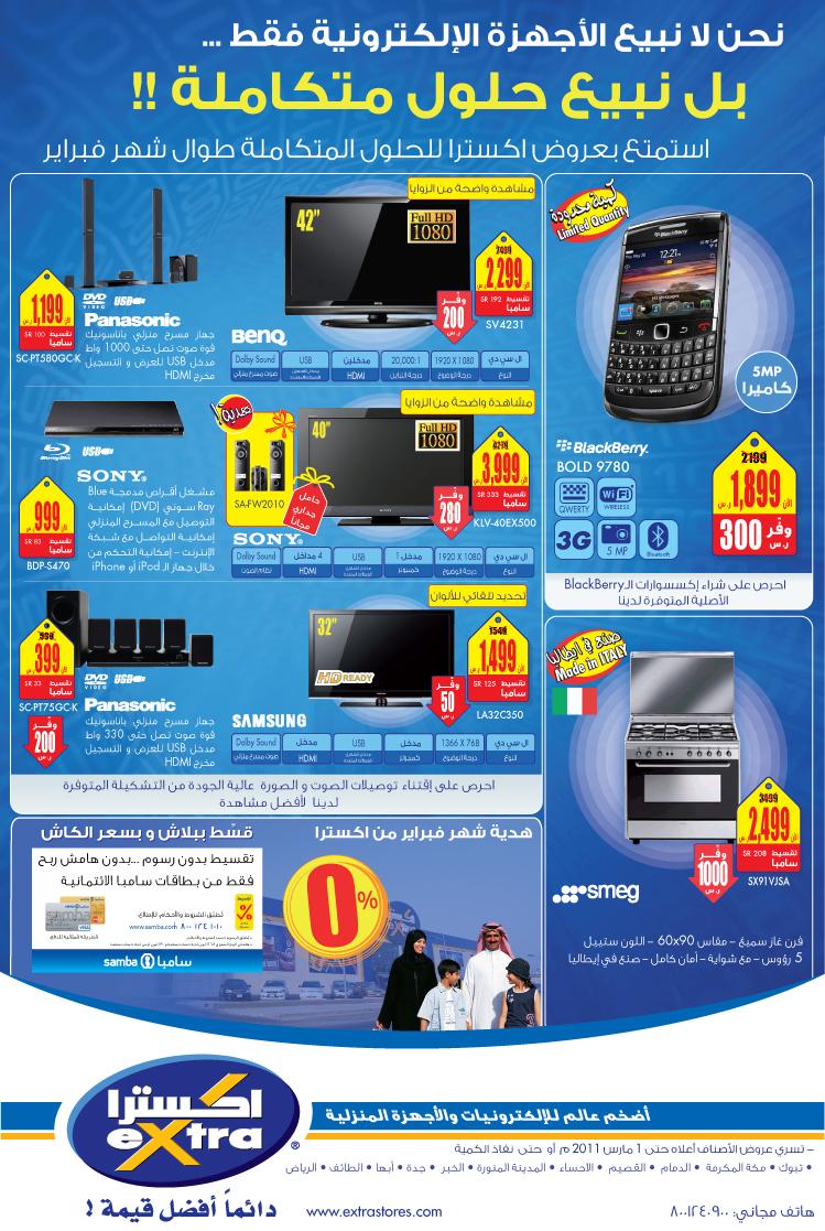 عروض اكسترا اكبر تشكيلة الهواتف 796.jpg