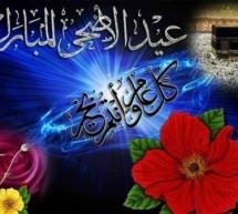 السعودية تعلن رسمياً: يوم الاحد 06/11 اول ايام عيد الاضحى المبارك