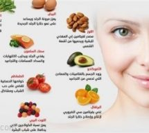 أفضل 10 أطعمة للحفاظ على صحة البشرة